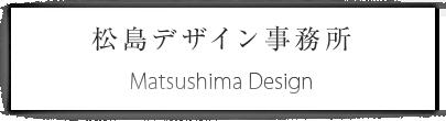 松島デザイン事務所